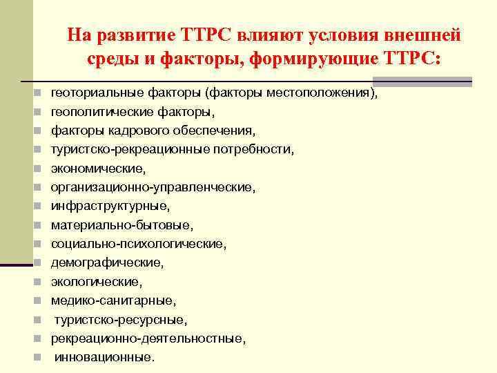 На развитие ТТРС влияют условия внешней  среды и факторы, формирующие ТТРС: n