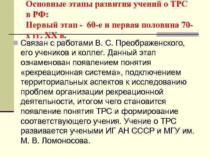 Основные этапы развития учений о ТРС  в РФ: Первый этап -