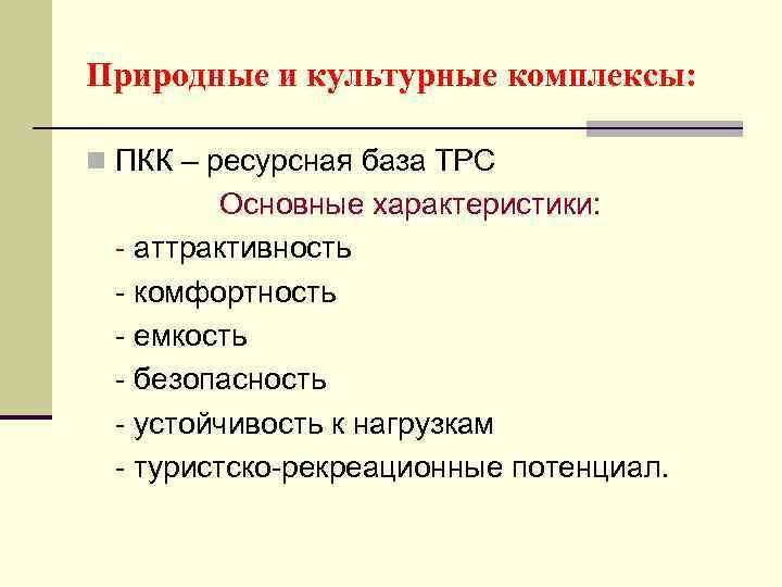 Природные и культурные комплексы:  n ПКК – ресурсная база ТРС   Основные