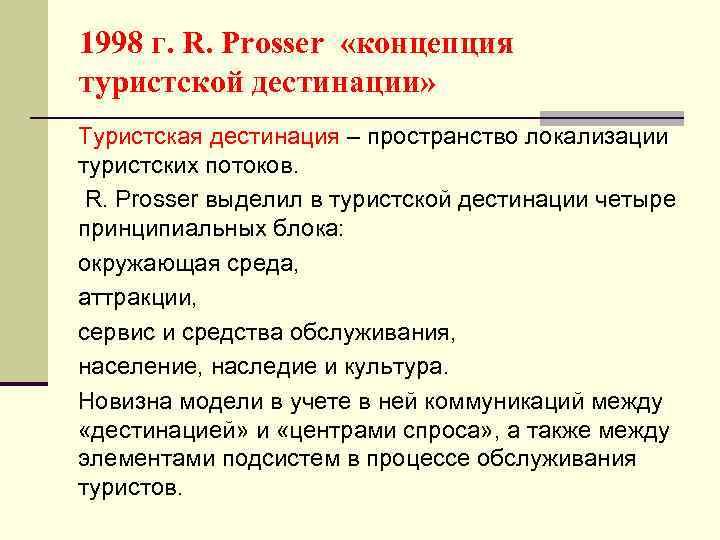 1998 г. R. Prosser «концепция туристской дестинации» Туристская дестинация – пространство локализации туристских потоков.