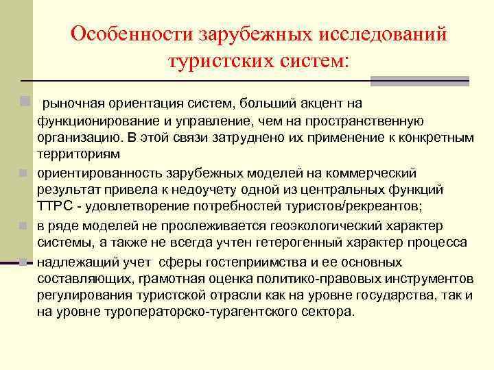 Особенности зарубежных исследований   туристских систем: n рыночная ориентация систем, больший