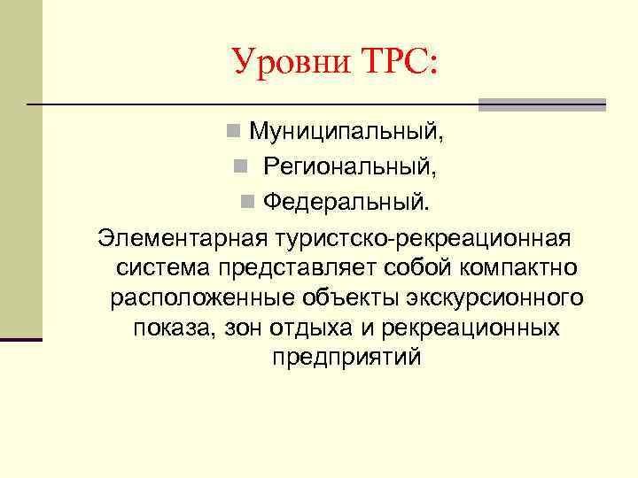 Уровни ТРС:  n Муниципальный,  n Региональный,  n Федеральный.