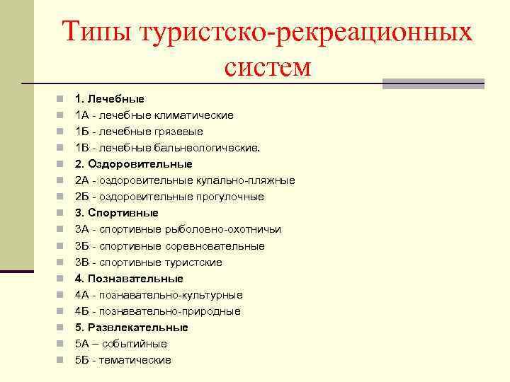 Типы туристско-рекреационных   систем n  1. Лечебные n  1 А -
