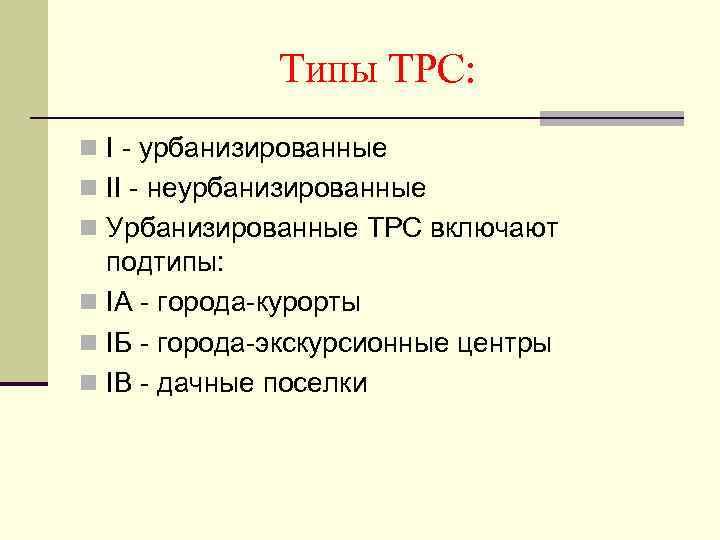 Типы ТРС: n I - урбанизированные n II - неурбанизированные n