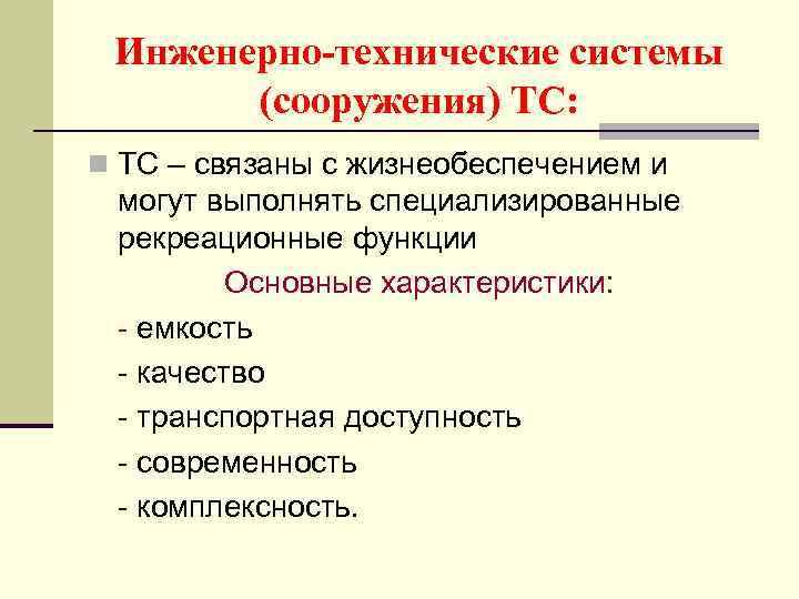 Инженерно-технические системы  (сооружения) ТС: n ТС – связаны с жизнеобеспечением и