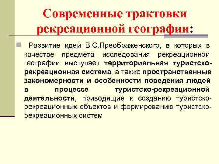 Современные трактовки рекреационной географии: n  Развитие идей В. С. Преображенского,  в