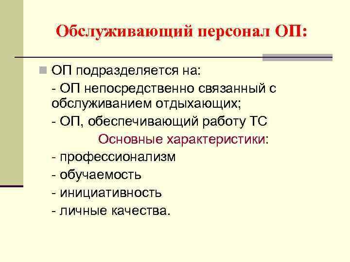 Обслуживающий персонал ОП:  n ОП подразделяется на:  - ОП непосредственно связанный