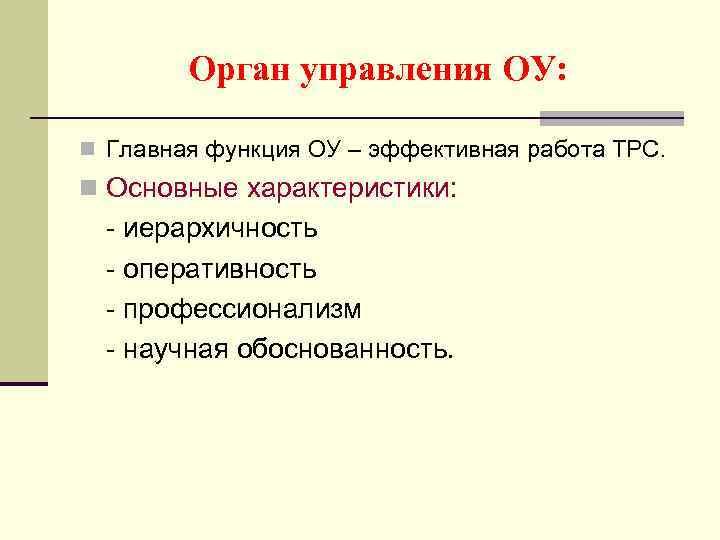 Орган управления ОУ:  n Главная функция ОУ – эффективная работа ТРС.
