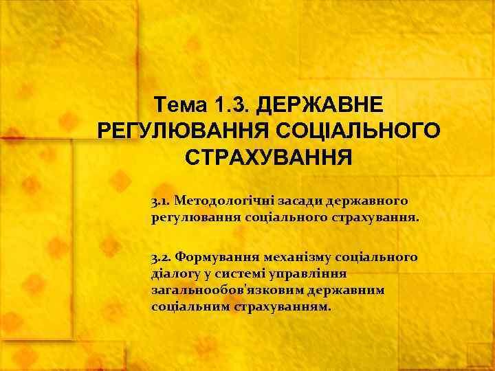 Тема 1. 3. ДЕРЖАВНЕ РЕГУЛЮВАННЯ СОЦІАЛЬНОГО  СТРАХУВАННЯ  3. 1. Методологічні