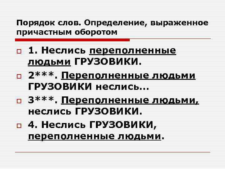 Порядок слов. Определение, выраженное причастным оборотом o  1. Неслись переполненные людьми ГРУЗОВИКИ. o