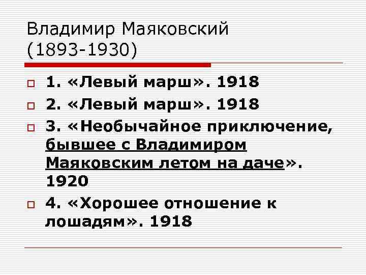 Владимир Маяковский (1893 -1930) o  1.  «Левый марш» . 1918 o