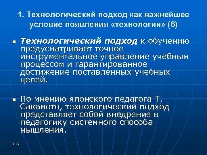 1. Технологический подход как важнейшее   условие появления «технологии» (6) n