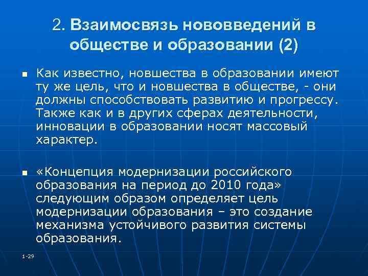 2. Взаимосвязь нововведений в   обществе и образовании (2) n