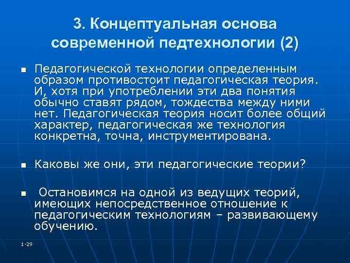 3. Концептуальная основа   современной педтехнологии (2) n Педагогической технологии определенным