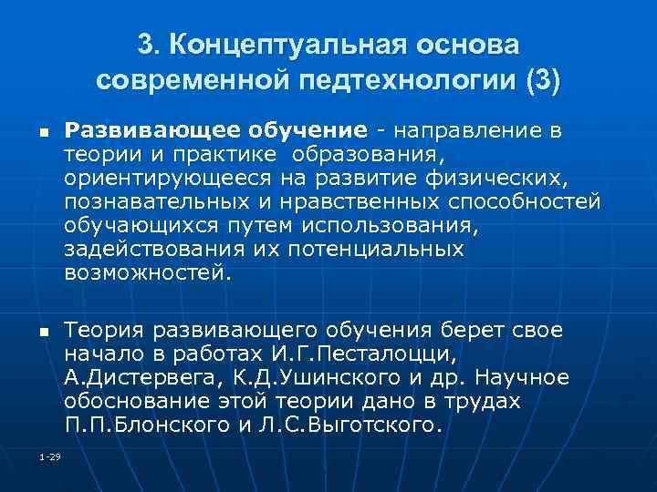 3. Концептуальная основа   современной педтехнологии (3) n Развивающее обучение -