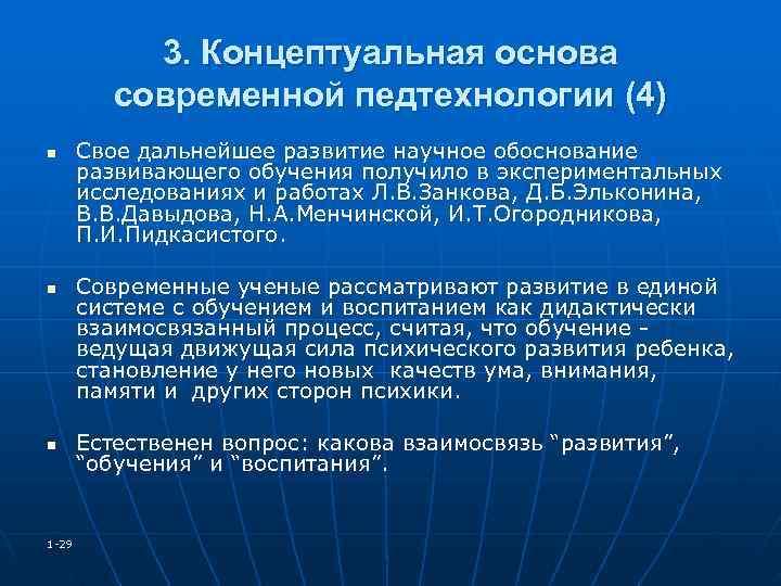 3. Концептуальная основа  современной педтехнологии (4) n Свое дальнейшее развитие научное