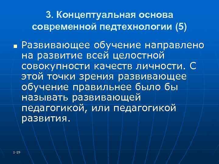 3. Концептуальная основа   современной педтехнологии (5) n Развивающее обучение