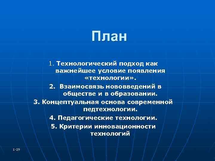 План   1. Технологический подход как