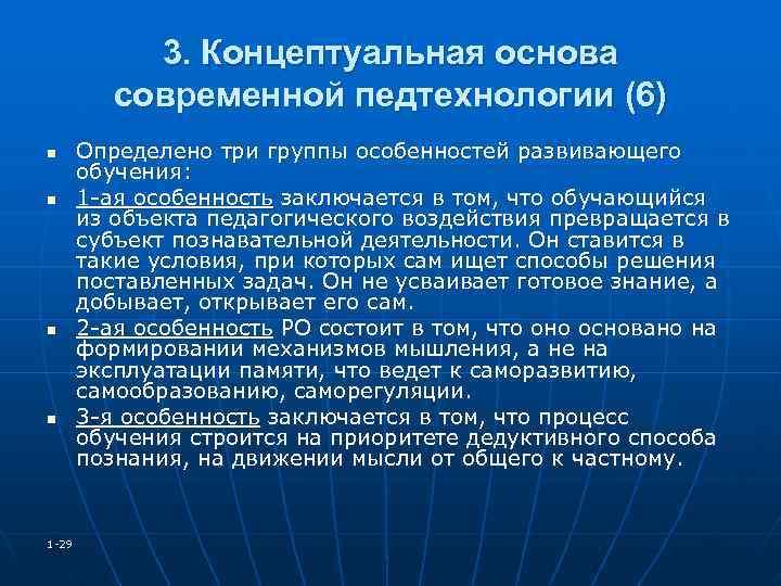 3. Концептуальная основа  современной педтехнологии (6) n Определено три группы особенностей