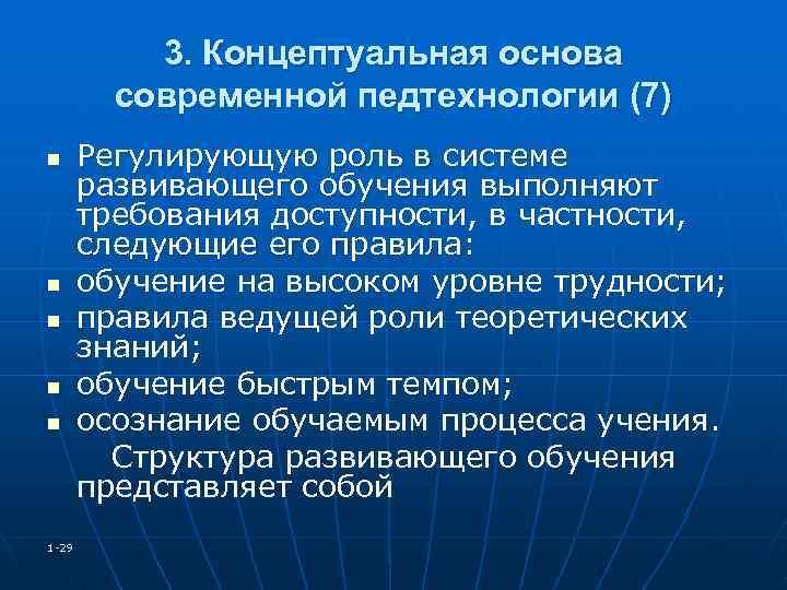 3. Концептуальная основа   современной педтехнологии (7) n Регулирующую роль в