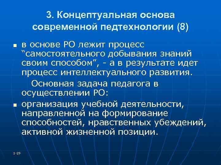 3. Концептуальная основа   современной педтехнологии (8) n в основе РО