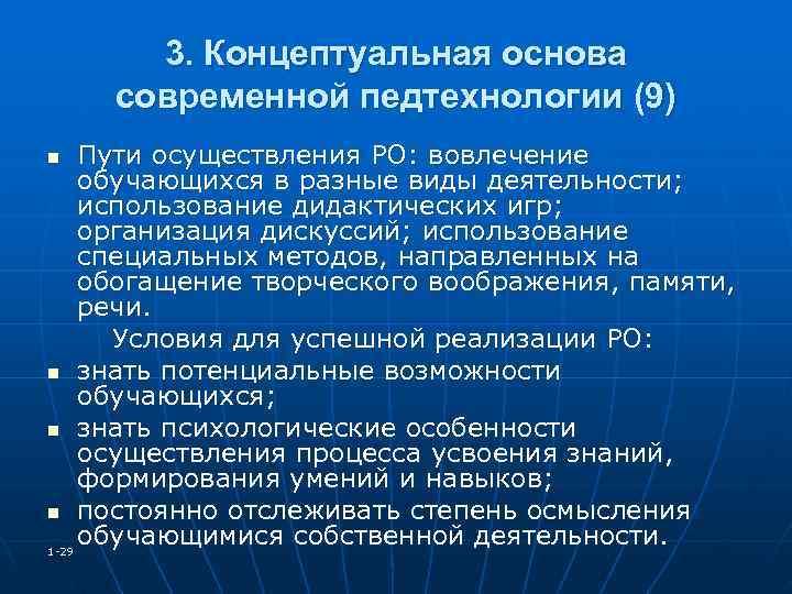 3. Концептуальная основа современной педтехнологии (9) n  Пути осуществления РО: вовлечение обучающихся