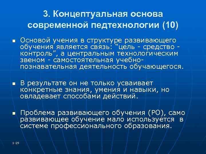 3. Концептуальная основа   современной педтехнологии (10) n Основой учения в