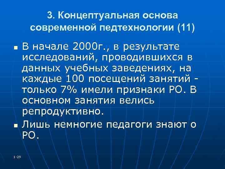 3. Концептуальная основа   современной педтехнологии (11) n В начале 2000