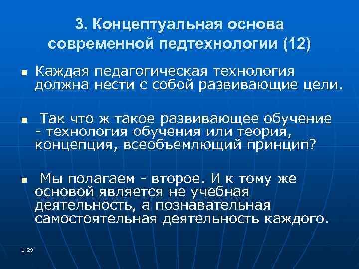 3. Концептуальная основа   современной педтехнологии (12) n Каждая педагогическая технология