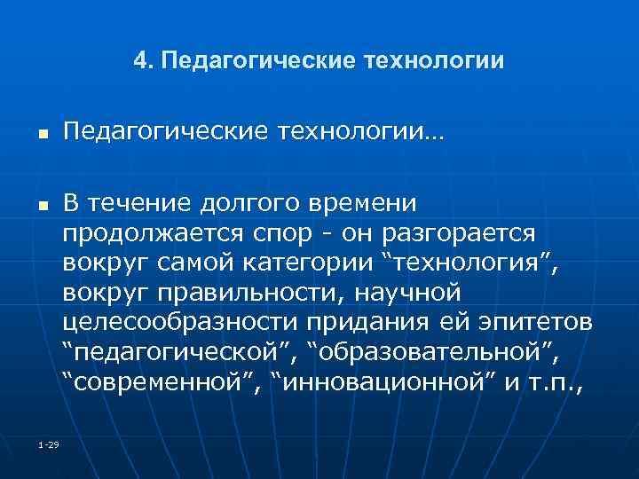 4. Педагогические технологии n Педагогические технологии… n В течение долгого времени