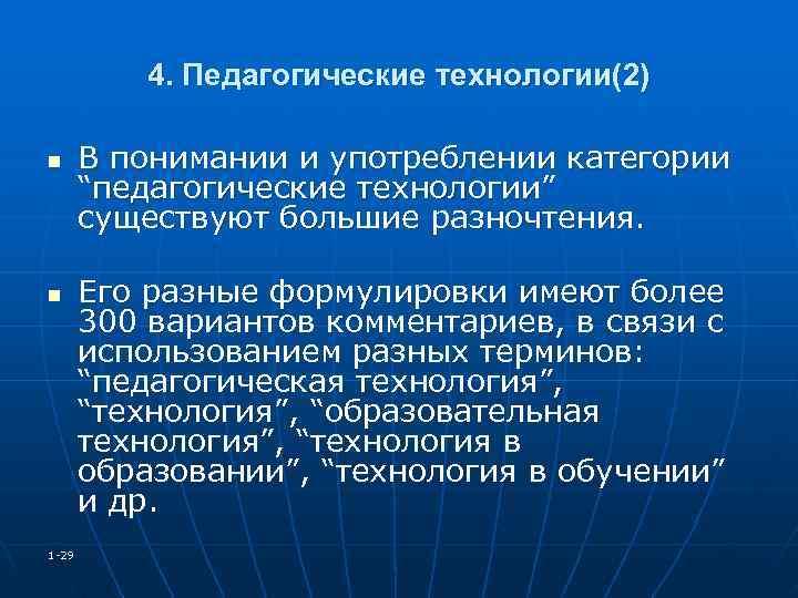 """4. Педагогические технологии(2) n В понимании и употреблении категории  """"педагогические"""