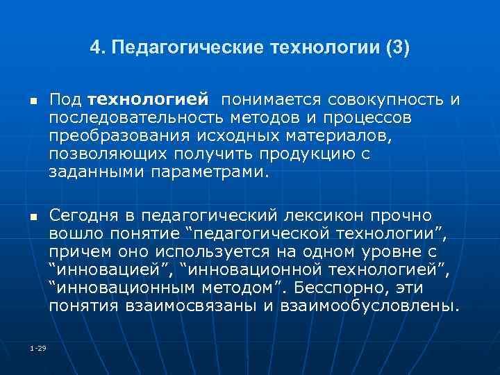 4. Педагогические технологии (3) n Под технологией понимается совокупность и  последовательность