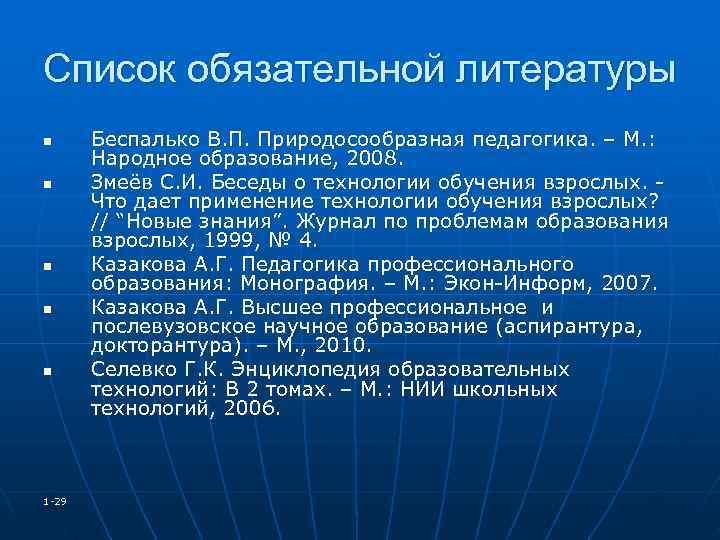 Список обязательной литературы n Беспалько В. П. Природосообразная педагогика. – М. :