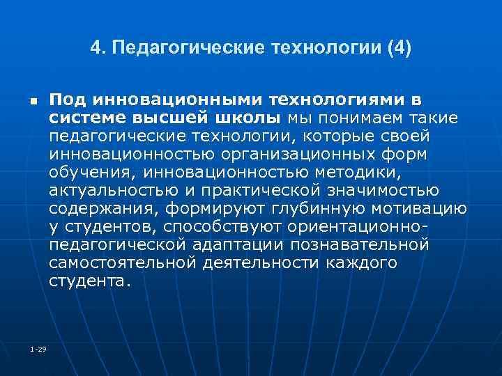 4. Педагогические технологии (4) n Под инновационными технологиями в  системе высшей