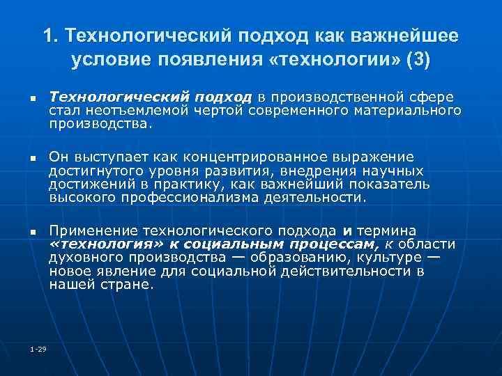 1. Технологический подход как важнейшее   условие появления «технологии» (3) n