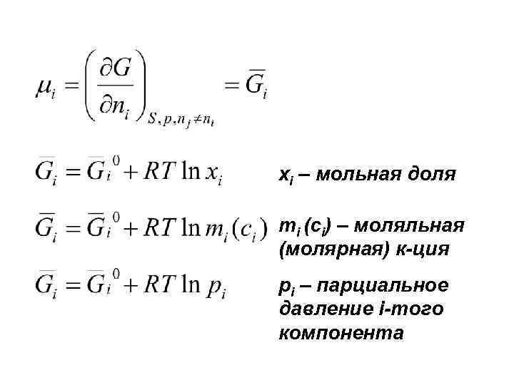 xi – мольная доля mi (сi) – моляльная (молярная) к-ция pi – парциальное давление