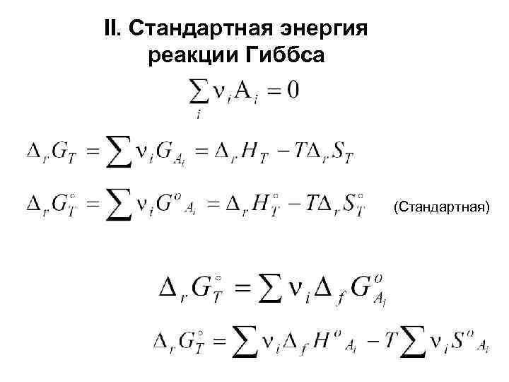 II. Стандартная энергия реакции Гиббса      (Стандартная)