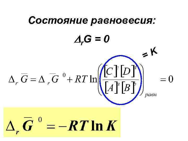 Состояние равновесия:  r. G = 0    =K