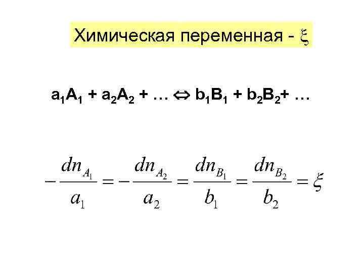 Химическая переменная - a 1 A 1 + a 2 A 2