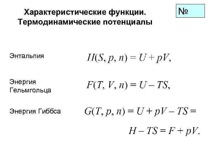Характеристические функции.  №  Термодинамические потенциалы  Энтальпия  Энергия Гельмгольца