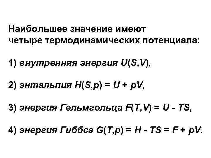 Наибольшее значение имеют четыре термодинамических потенциала:  1) внутренняя энергия U(S, V),  2)
