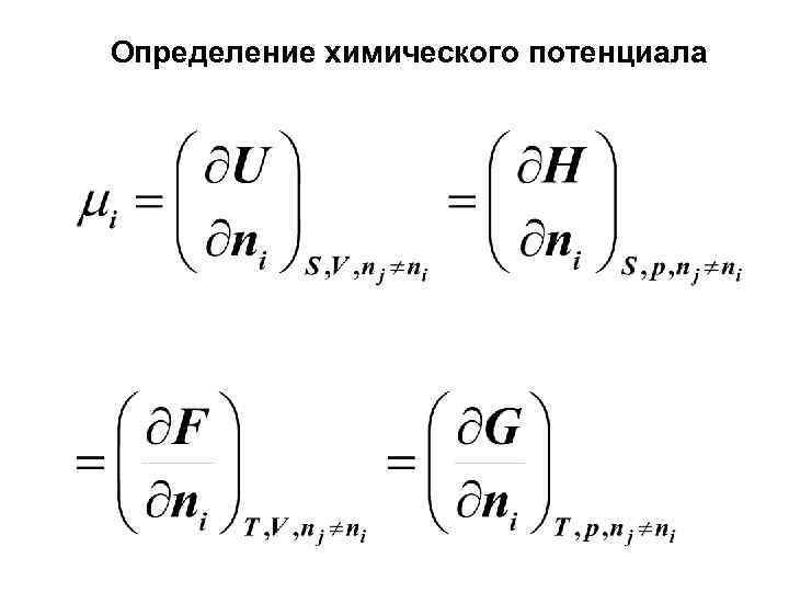 Определение химического потенциала