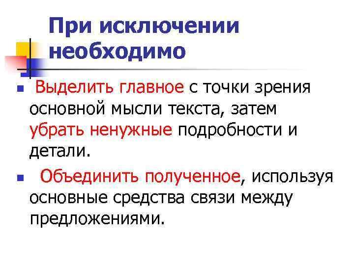 При исключении необходимо n Выделить главное с точки зрения основной мысли текста,