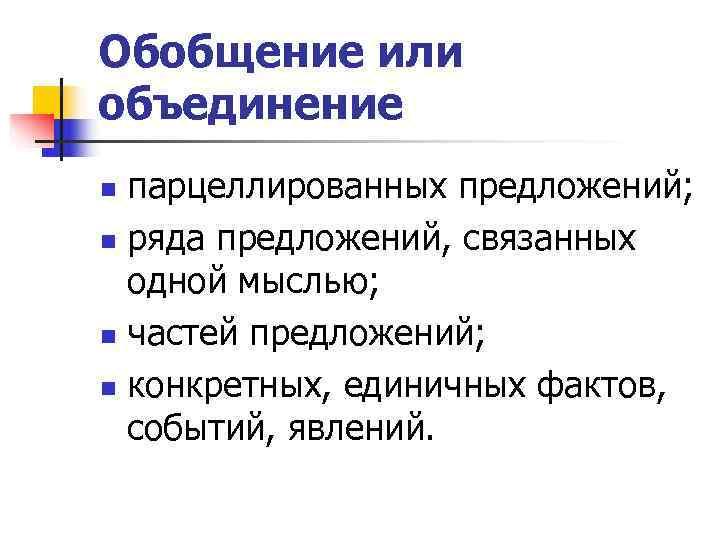 Обобщение или объединение n парцеллированных предложений; n ряда предложений, связанных  одной мыслью; n