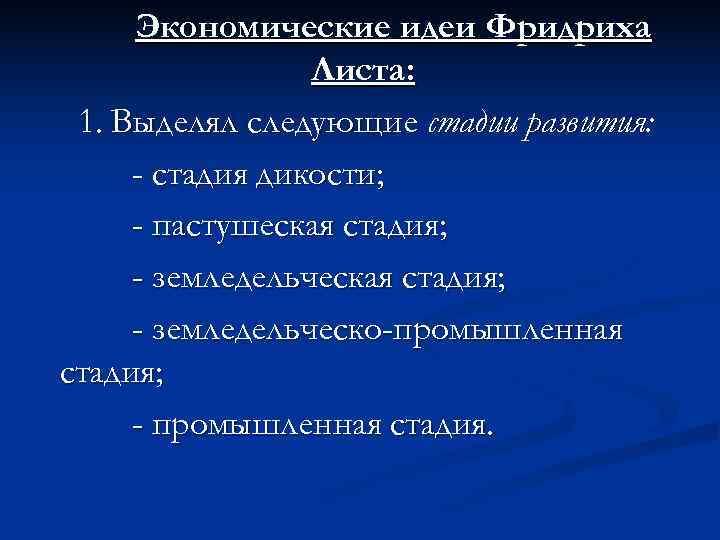Экономические идеи Фридриха   Листа:  1. Выделял следующие стадии развития:
