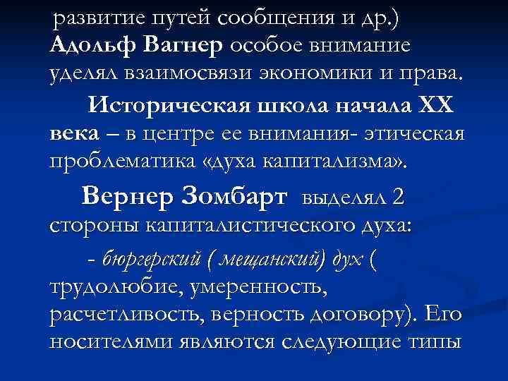 развитие путей сообщения и др. ) Адольф Вагнер особое внимание уделял взаимосвязи экономики и