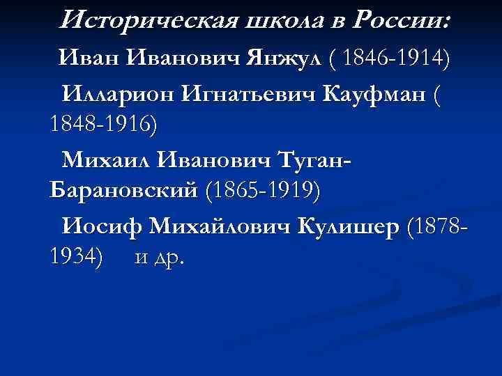 Историческая школа в России:  Иванович Янжул ( 1846 -1914) Илларион Игнатьевич Кауфман (