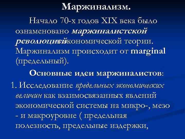 Маржинализм.  Начало 70 -х годов XIX века было ознаменовано маржиналистской революцией