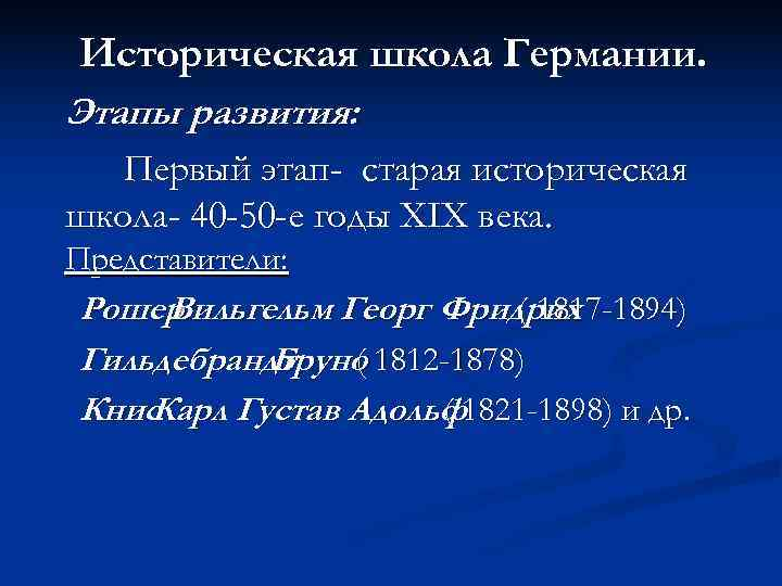 Историческая школа Германии. Этапы развития: Первый этап- старая историческая школа- 40 -50 -е
