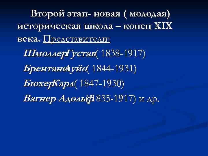 Второй этап- новая ( молодая) историческая школа – конец XIX века. Представители: